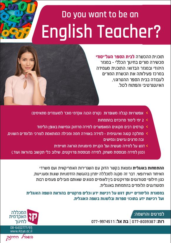 הכשרה-על-יסוד-עברית