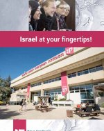 Israel at Your Fingertips: An Online Brochure