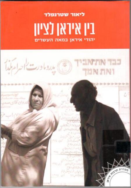 בין איראן לציון יהודי איראן במאה העשרים