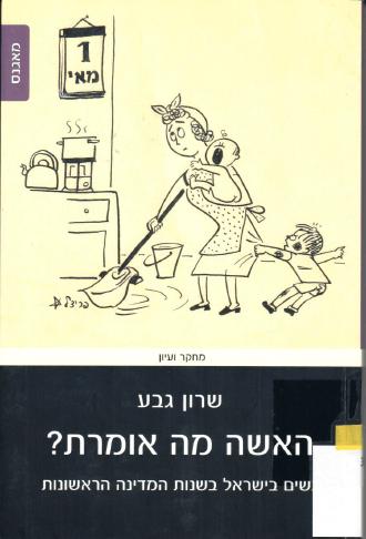 האשה מה אומרת? : נשים בישראל בשנות המדינה הראשונות