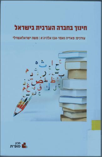 חינוך בחברה הערבית בישראל