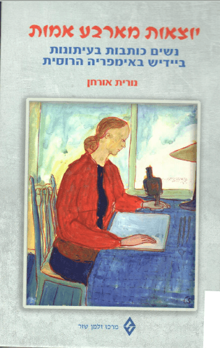 יוצאות מארבע אמות : נשים כותבות בעיתונות ביידיש באימפריה הרוסית
