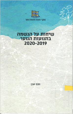 שיחות על הגשמה בתנועות הנוער 2020-2019