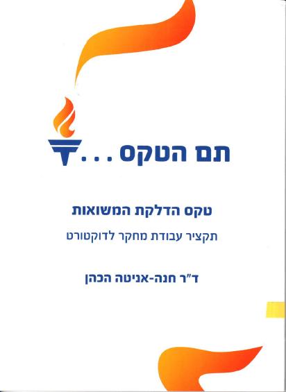 טקס הדלקת המשואות : מכניזם לגיבוש 'אנחנו' (הישראלים) תקציר עבודת מחקר לדוקטורט