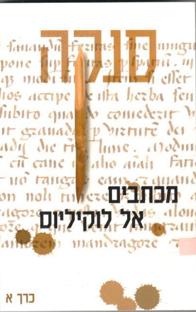 מכתבים אל לוקיליוס כרך א