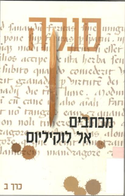מכתבים אל לוקיליוס כרך ב
