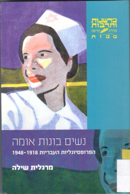 נשים בונות אומה : הפרופסיונליות העבריות, 1918-1948