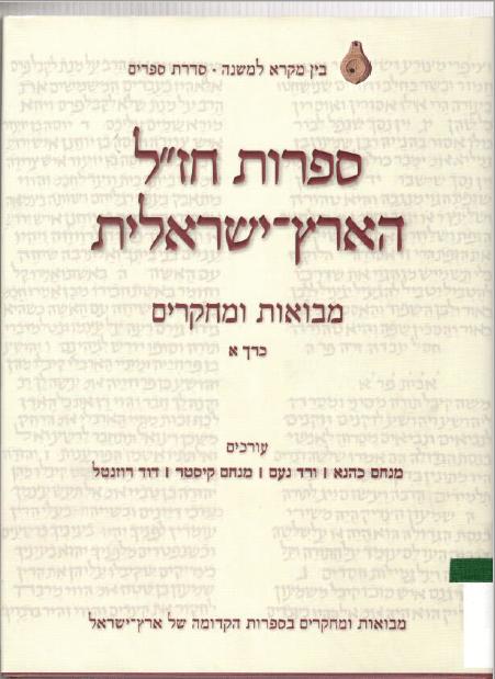 """ספרות חז""""ל הארץ-ישראלית : מבואות ומחקרים כרך א"""