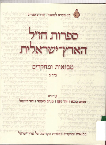 """ספרות חז""""ל הארץ-ישראלית : מבואות ומחקרים כרך ב"""