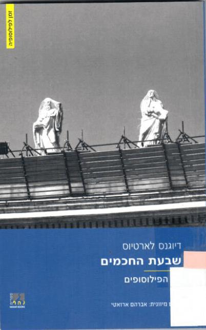 שבעת החכמים : חיי הפילוסופים (ספר ראשון)