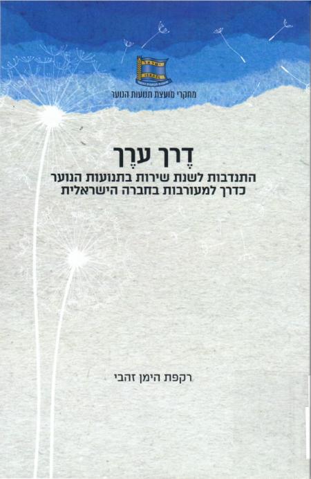 דרך ערך : התנדבות לשנת שירות בתנועות הנוער כדרך למעורבות בחברה הישראלית