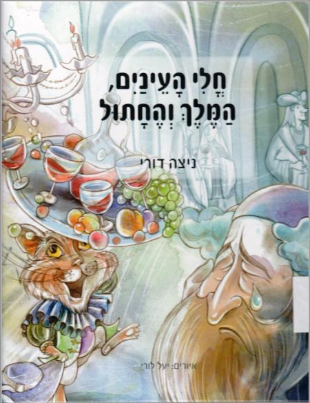 חלי העינים, המלך והחתול : רבי משה בן מימון