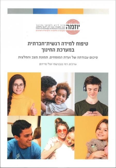 טיפוח למידה רגשית־חברתית במערכת החינוך : סיכום עבודתה של ועדת המומחים, תמונת מצב והמלצות