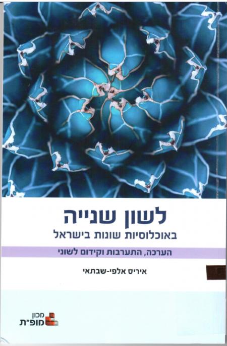 לשון שנייה באוכלוסיות שונות בישראל : הערכה, התערבות וקידום לשוני