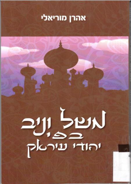 משל וניב בפי יהודי עיראק